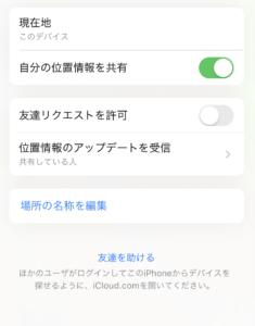 iphone を 探す 友達 を 助ける